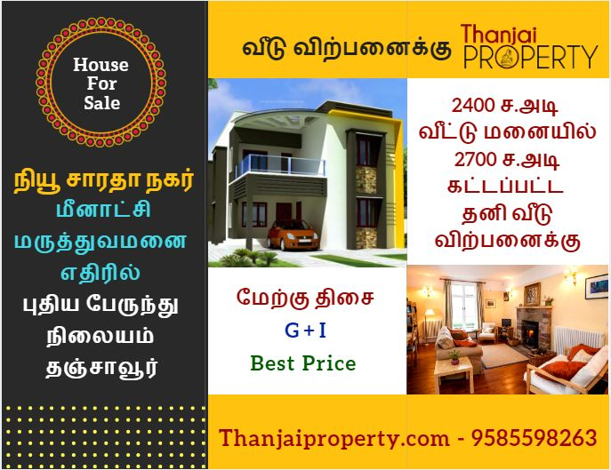 Meenakshi Hospital Opp  Residential House sale