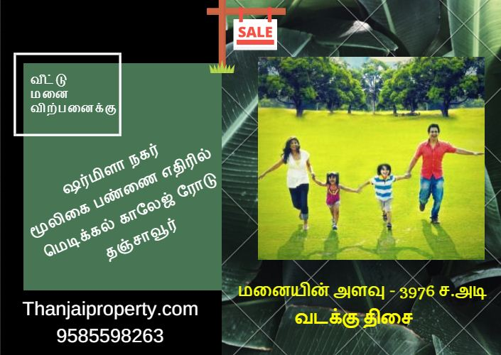 Sharmila nagar Plot Sale