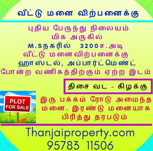 Residential Plot For sales in M.S Nagar,Madhakottai Road,Thanjavur,Tamilnadu.