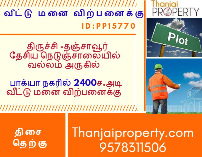 Residential Plot / Land