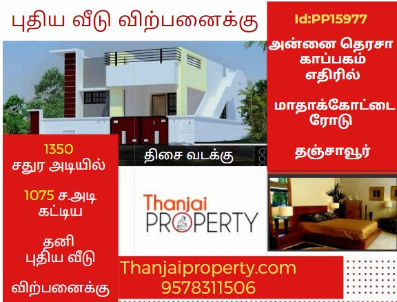 New house for sale at Madhakottai road Near Mother Theresa